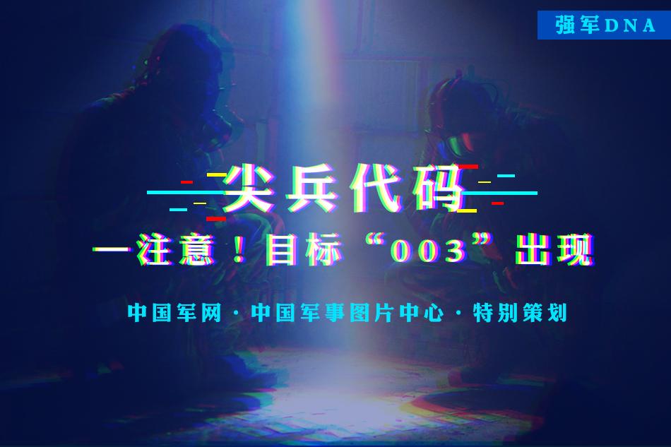 """金沙娱乐澳门网址:(故障艺术)尖兵代码―注意!目标""""003""""出现"""