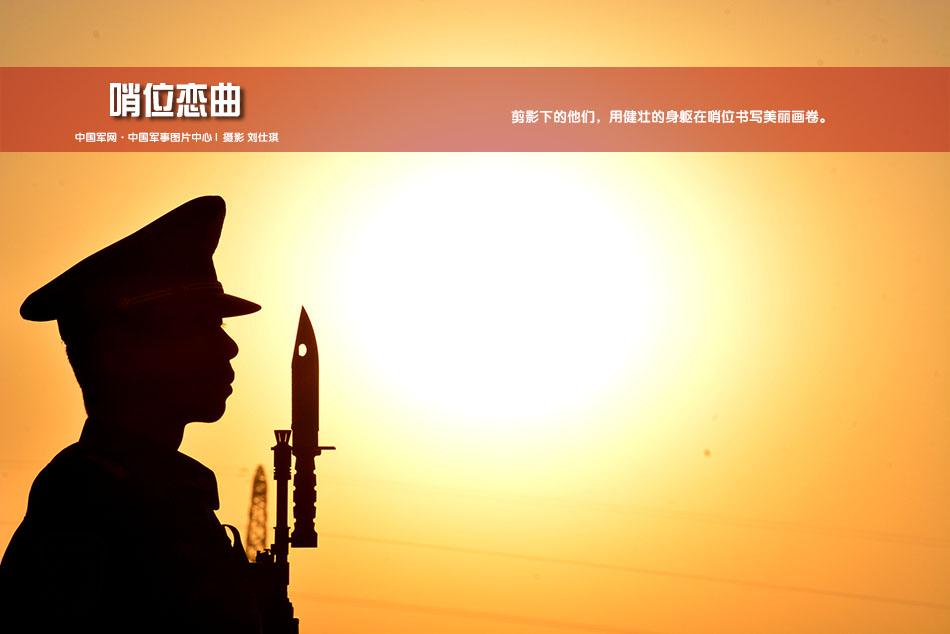 一个军人在夕阳下图片_春天军人表白季:兵哥用光影谱写哨位恋曲 _宝安国防网